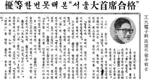 김두철 서울대 입시 전체수석, 1966