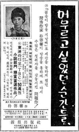 규수작가 박계형의 저서, 1966년