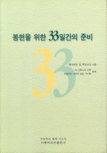 """성 루도비코 마리아의 """"33일 봉헌"""""""