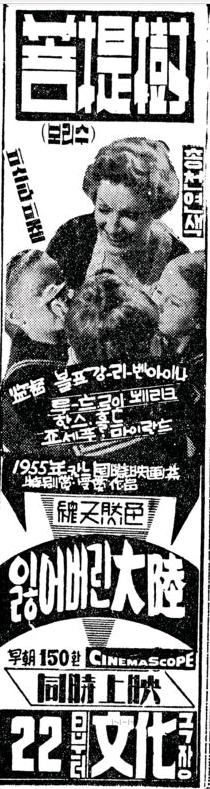 영화 보리수 광고, 1959