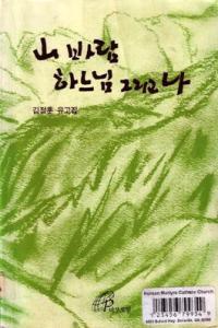 김정훈 부제 유고집, 1978