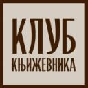 Klub Književnika