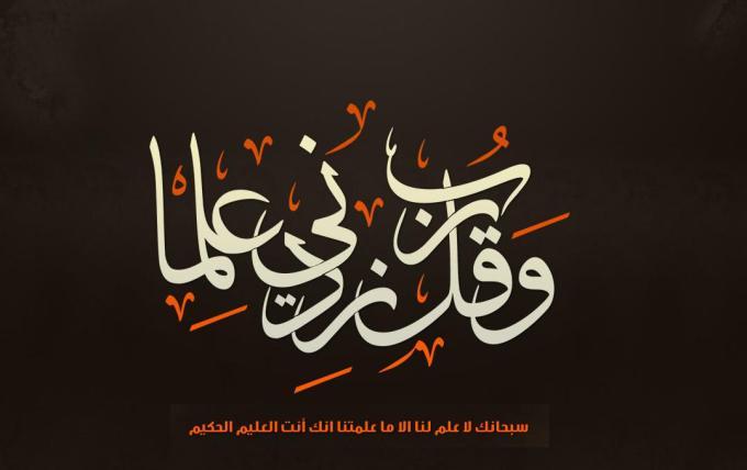 Al Quran Kaligrafi