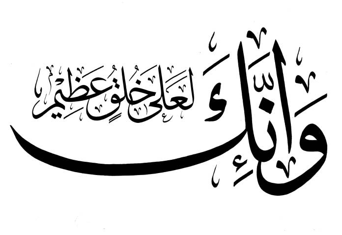 Khat Farisi (freeislamiccalligraphy.com)