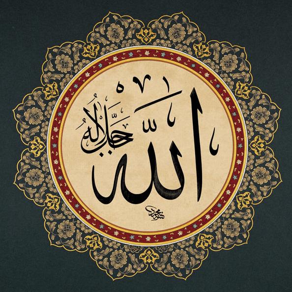 100 Gambar Allah Dan Muhammad Yang Bagus Terbaik