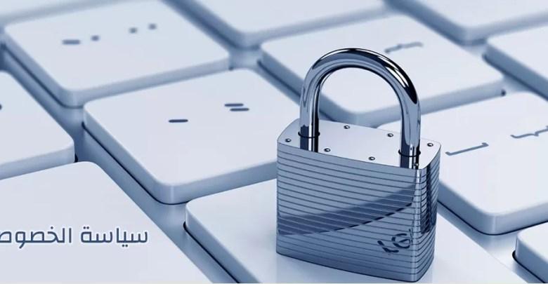 Privacy Policy - سياسة الخصوصية