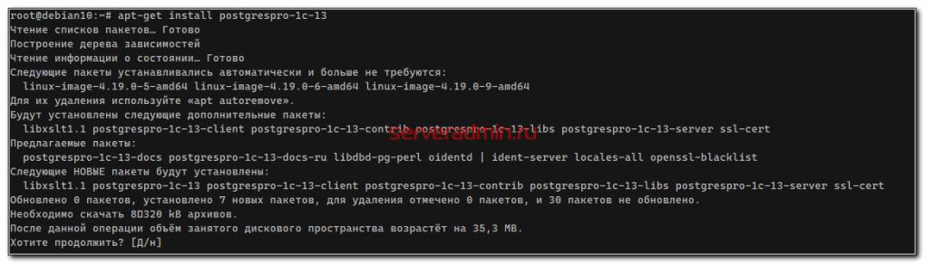 Установка PostgreSQL на Debian