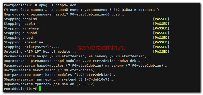 Установка HASP Licence manager на Debian