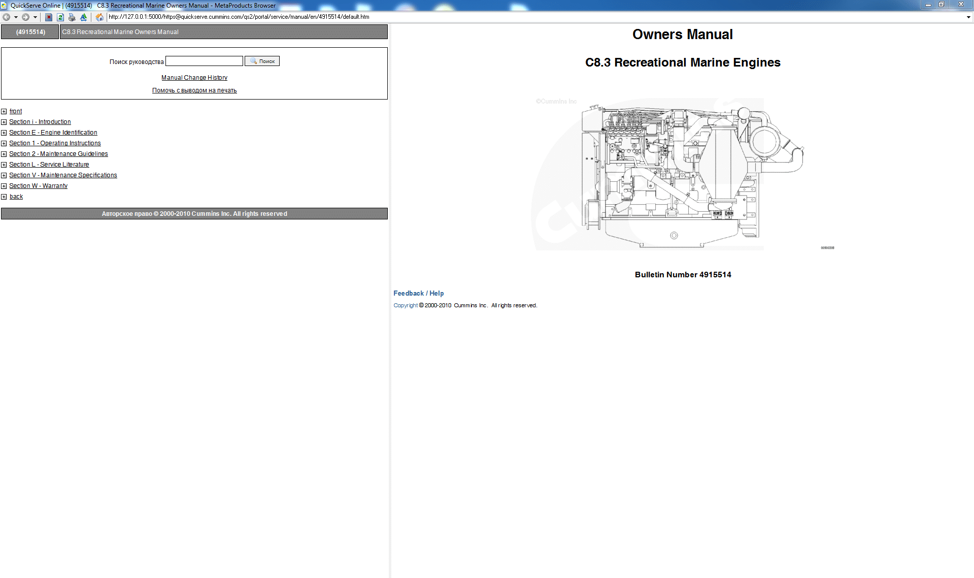 Cummins Owners Manual C8.3_Recreational_Marine Engine PDF
