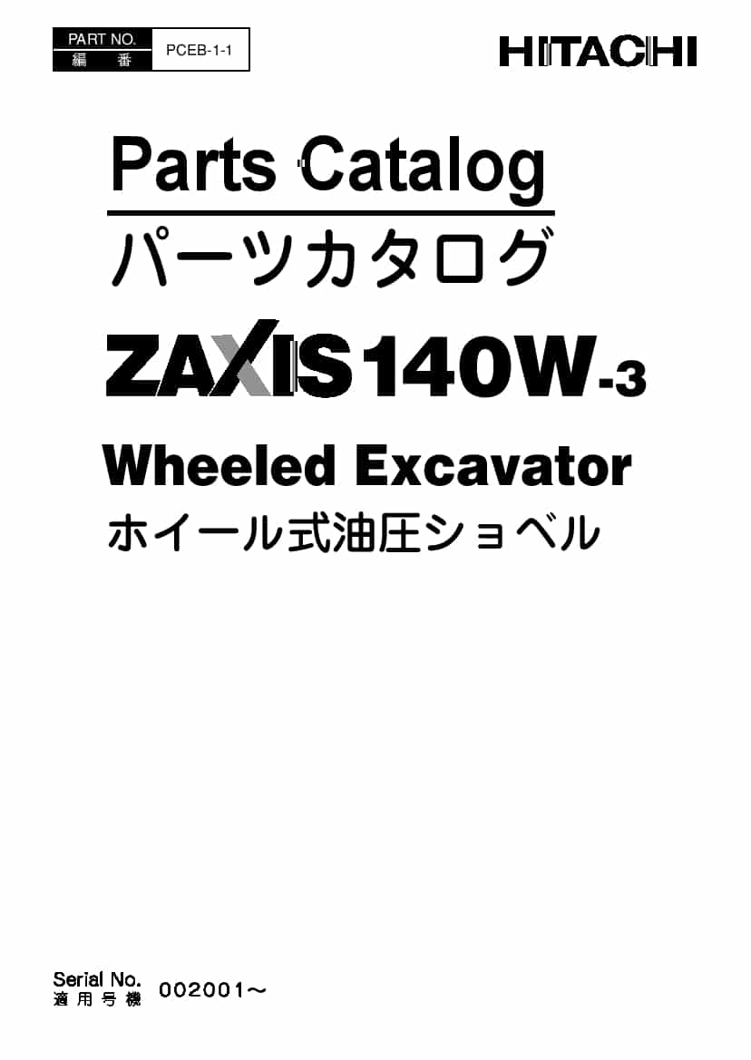 Hitachi ZX140W-3 Excavator Parts Manual PDF Download