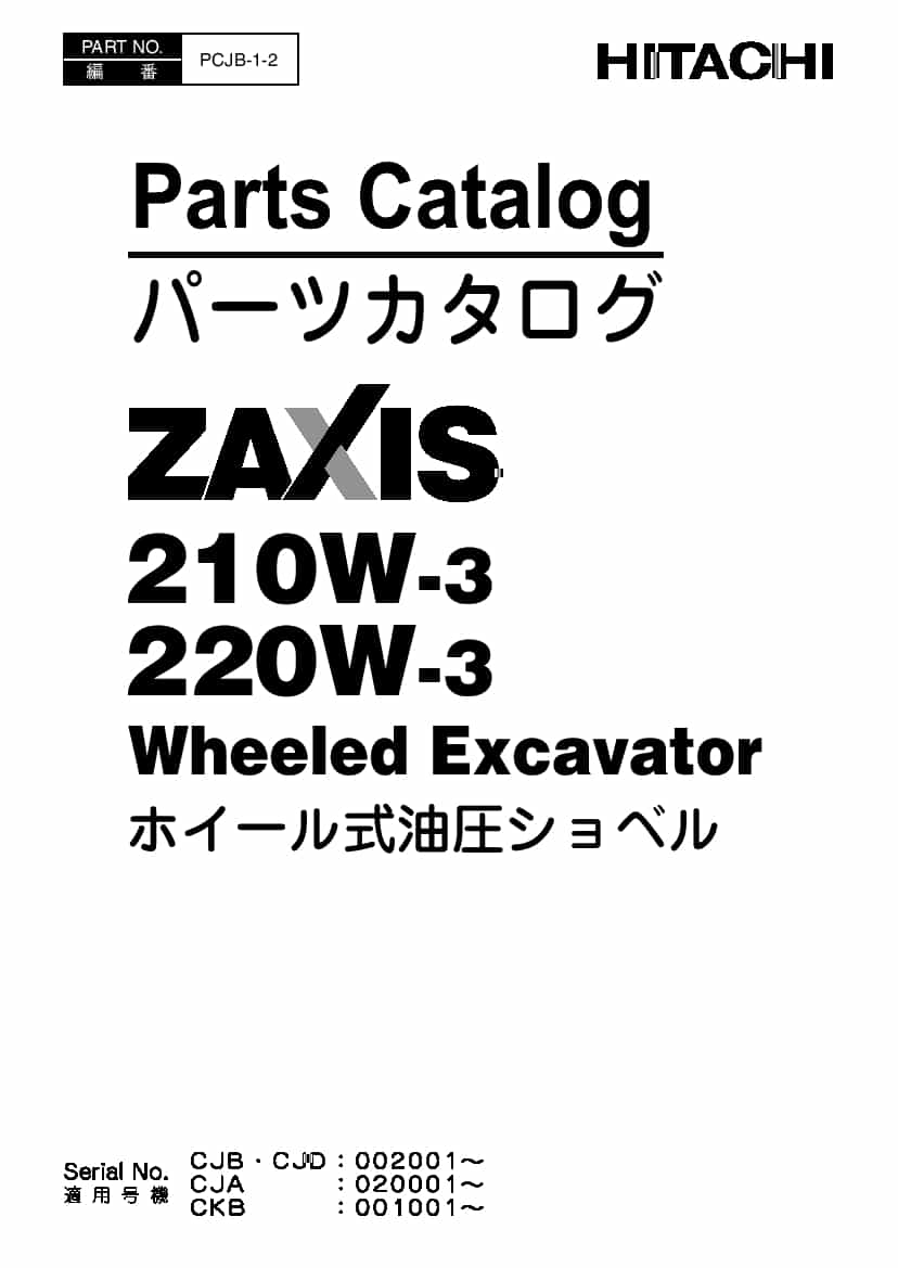 Hitachi ZX210W-3 220W-3 Excavator Parts Manual PDF