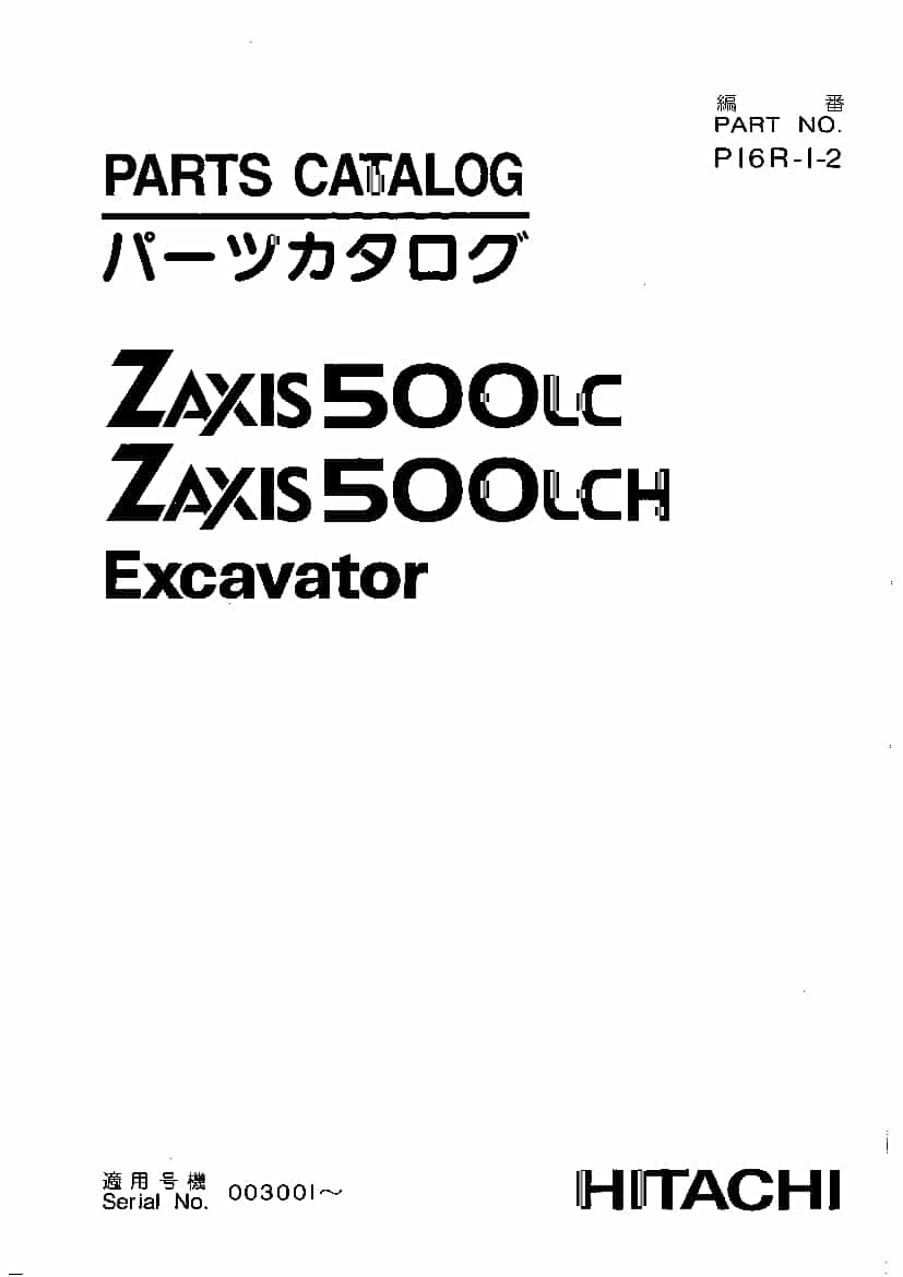 Hitachi ZX500 Excavator Parts Manual PDF Download