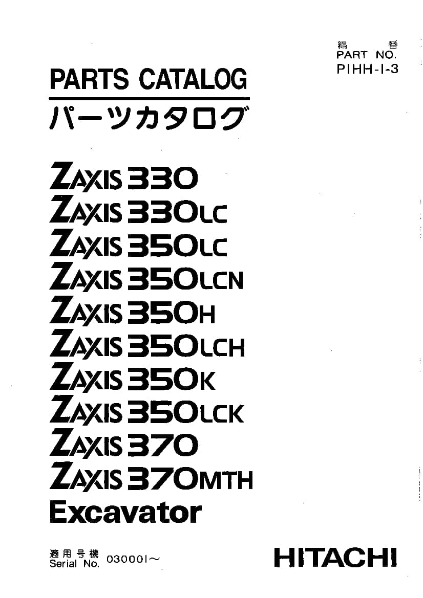 Hitachi ZX330 ZX350 ZX370 Parts Manual PDF Download