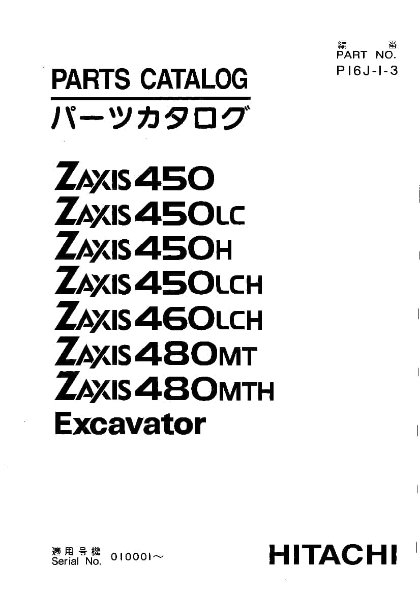 Hitachi ZX450 ZX460 ZX480 Parts Manual PDF Download