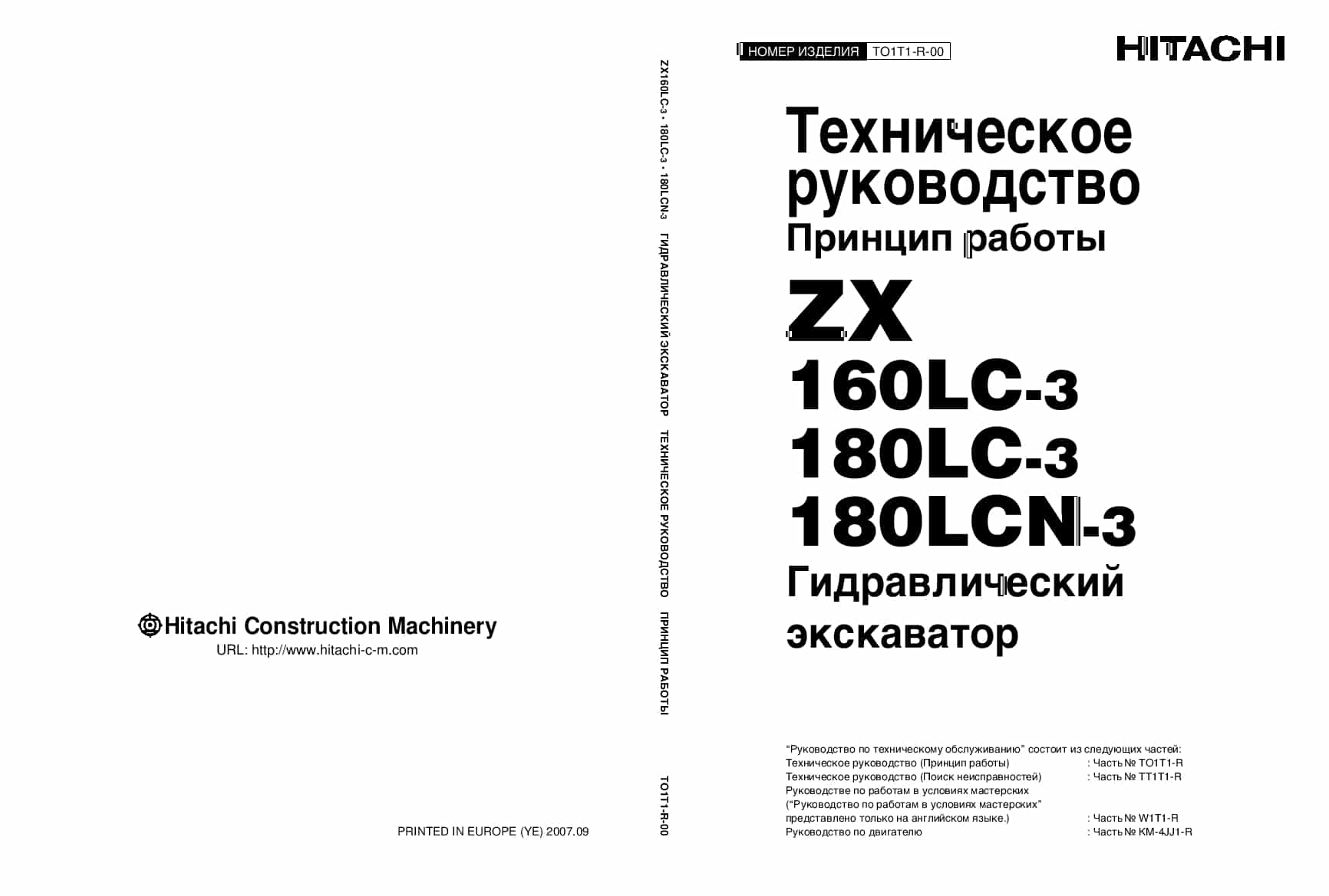 Hitachi Zaxis 160LC-3 180LC-3 LCN Russian Technical manual