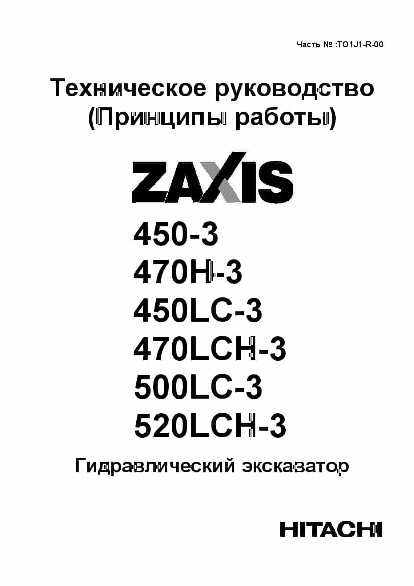Hitachi Zaxis 450-3 470-3 500-3 520-3 H LC LCH Russian