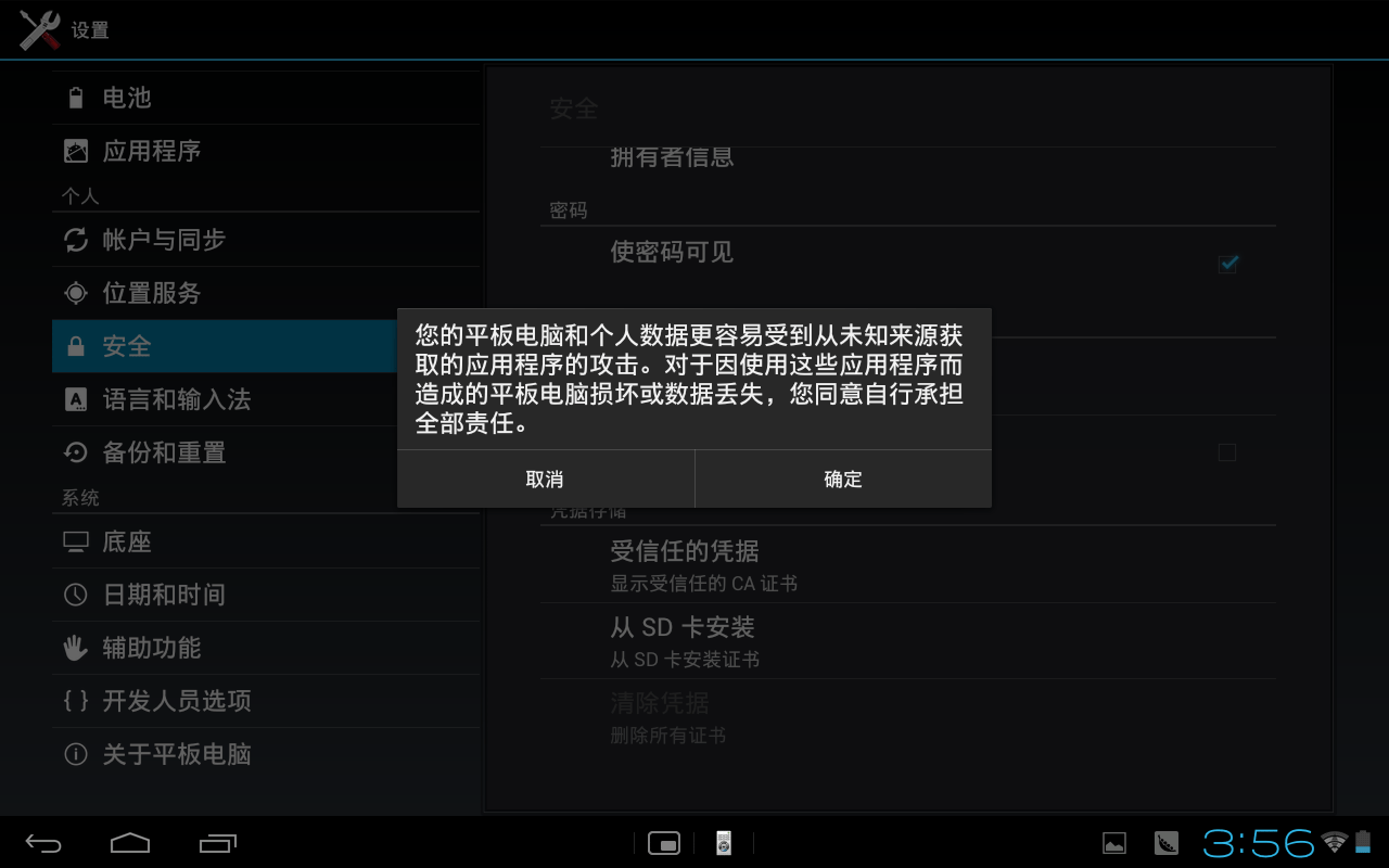 SONY China Service-Home for Sony Tablet更新程序
