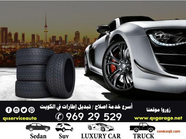 تبديل اطارات سيارات بالكويت
