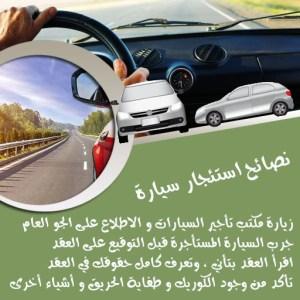 مكاتب تأجير السيارات في الكويت