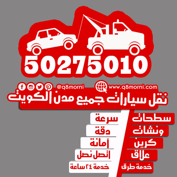 24 Hour Towing in kuwait