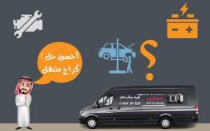 الكراج المتنقل في الكويت