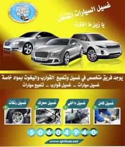 خدمة غسيل سيارات منازل بالكويت