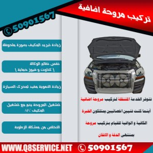 كراج تصليح صيانة مراوح الكويت