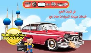 تجارة و صيانة السيارات