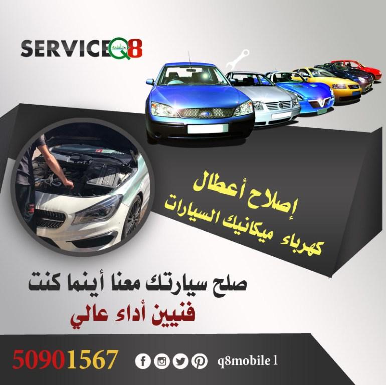 مركز لصيانة تصليح السيارات تويوتا الكويت