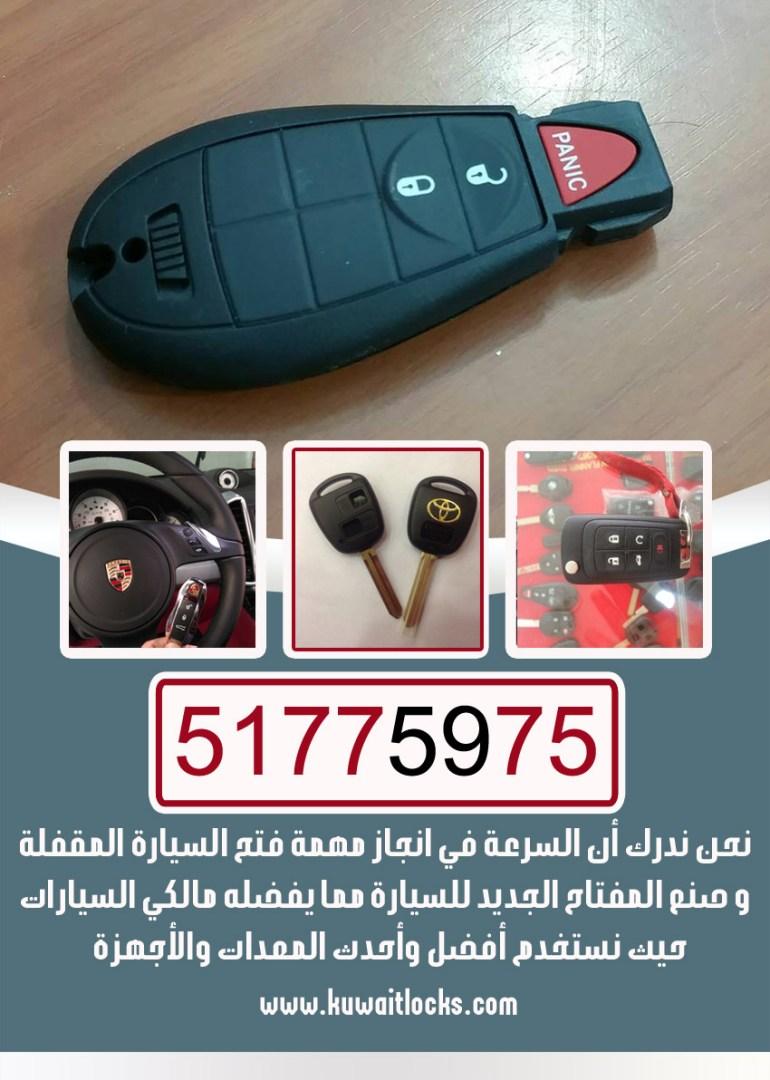 برمجة ريموتات سيارات الكويت