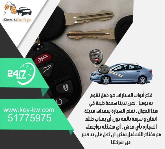 صب مفاتيح سيارات حولي الكويت
