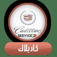 تبديل بطارية كاديلاك الكويت