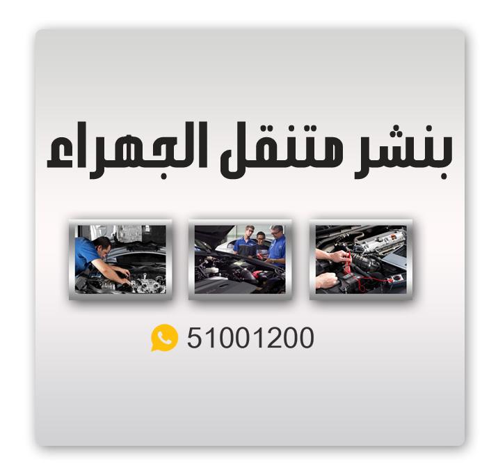 بنشر متنقل الجهراء – الكويت