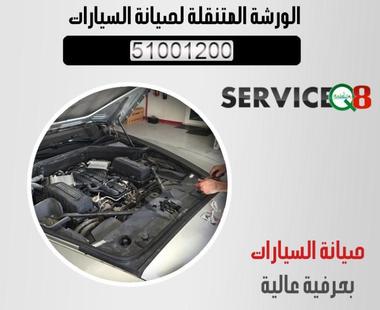 تصليح سيارات العديلية الكويت