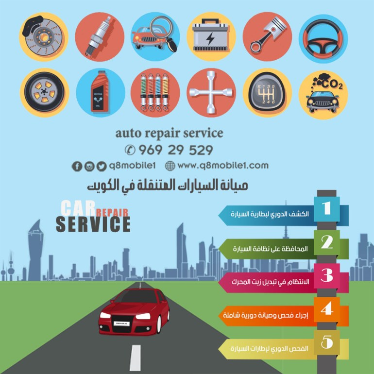 شركة صيانة السيارات في الكويت