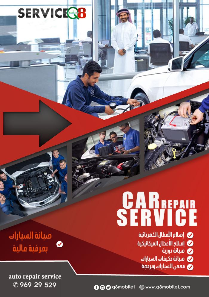 Car repair in Hawalli