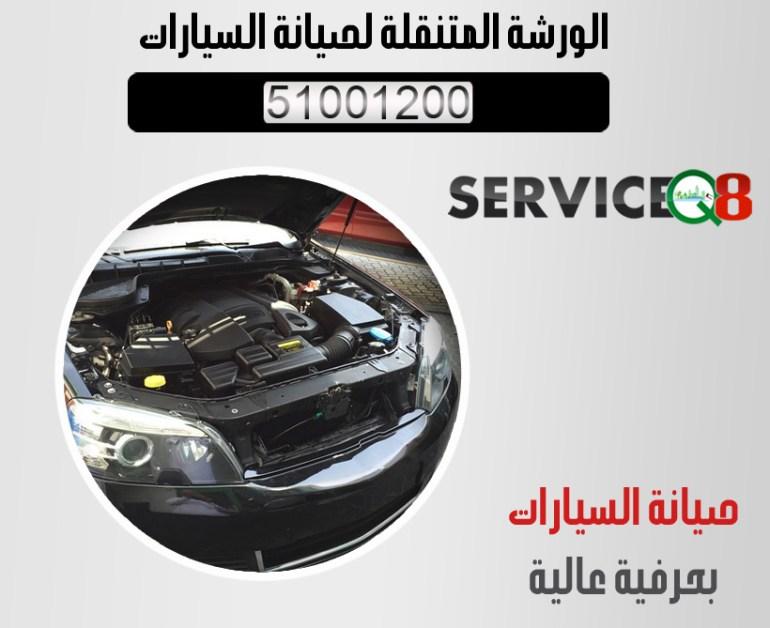 كراج متنقل العديلية الكويت