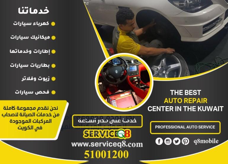 افضل كراج في مدينة الكويت