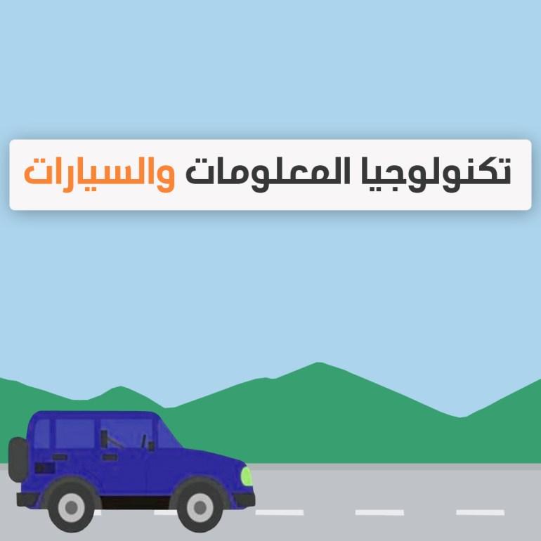 تكنولوجيا المعلومات والسيارات