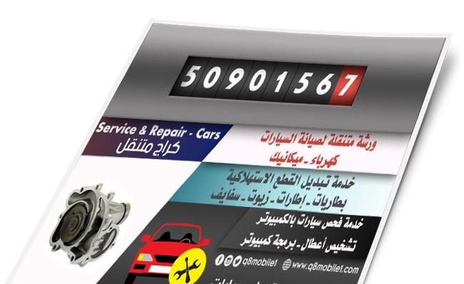 تصليح السيارات في الكويت