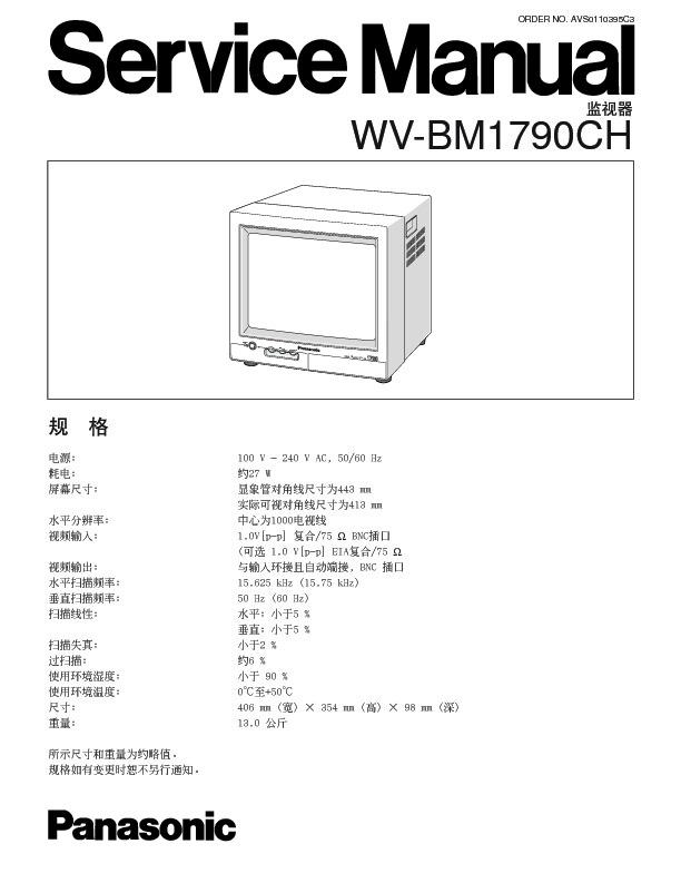 Panasonic WV-BM1790CH Service Manual — View online or