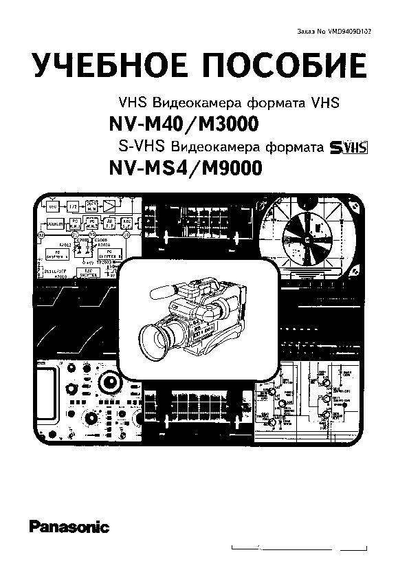 Panasonic NV-MS4, NV-M9000, NV-M9900 Service Manual — View