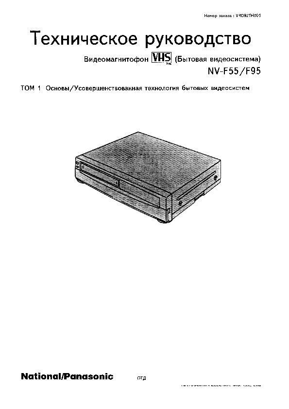 Panasonic VCR Service Manuals and Schematics — repair