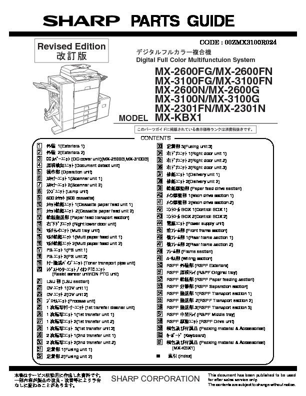 Sharp MX-DE25, MX-26, MX-27 (SERV.MAN3) Parts Guide — View