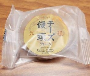 チーズ饅頭(宮崎/風月堂)