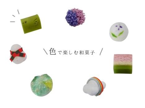 色で楽しむ和菓子
