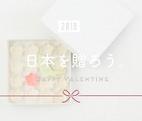バレンタインに和菓子を贈ろう