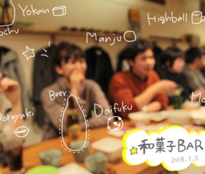 和菓子BARを開催しました!