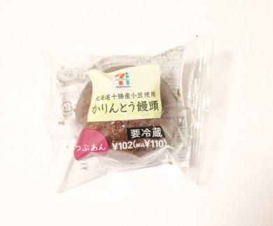 かりんとう饅頭(セブンイレブン)