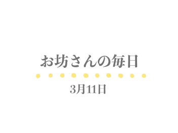 3月11日 お坊さんとくるみ餅